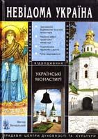 Вечерський В. Українські монастирі 978-966-1530-06-4