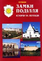 Палков Тарас Замки Поділля. Історія та легенди. Путівник 978-966-8233-29-6