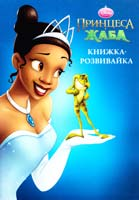 Принцеса жаба. Книжка-розвивайка 978-617-500-037-3