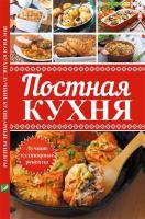 Ярослава Васильєва Постная кухня. Лучшие кулинарные рецепты 978-617-690-779-4
