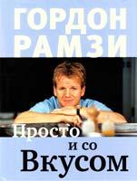 Рамзи Гордон Просто и со вкусом 978-5-389-04796-9