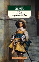 Дюма Александр Три мушкетера 978-5-389-12182-9
