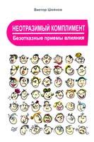 Шейнов Виктор Неотразимый комплимент. Безотказные приемы влияния 978-5-496-01631-5, 978-5-496-01631-5