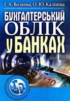 Волкова І. А., Калініна О. Ю. Бухгалтерський облік у банках 978-966-364-888-0