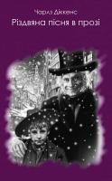 Діккенс Чарлз Різдвяна пісня в прозі 978-617-7347-84-1