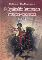 Ірина Діптан, Петро Кравченко Українське козацтво: соціально-історичний нарис 966-7653-29-3
