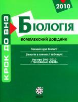Волкова Т. І., Іонцева А. Ю. Біологія. Комплексний довідник 978-966-2342-11-6