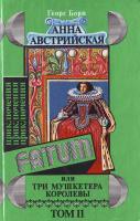 Георг Борн Анна Австрийская или Три мушкетера королевы. Том 2 5-88195-227-8
