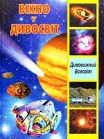 Упорядник Железняк Г. Дивовижний Всесвіт. Популярна дитяча енциклопедія 966-7070-45-х