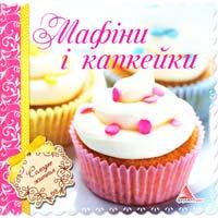 Саніна I. Мафіни і капкейки 978-617-594-688-6