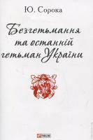 Сорока Юрій Безгетьмання та останній гетьман України 978-966-03-7331-0