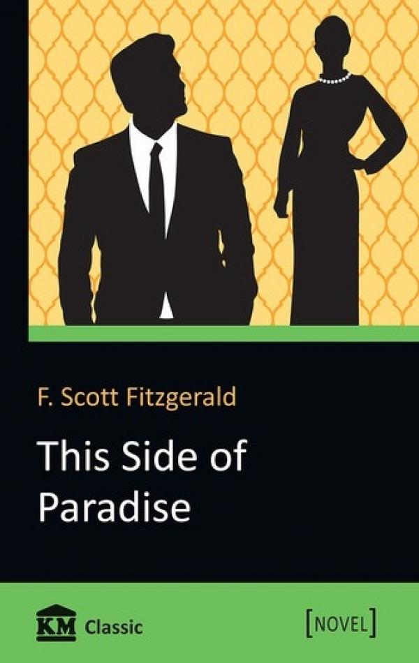 Френсіс Скотт Фіцджеральд = F. Scott Fitzgerald This Side of Paradise. По цей бік раю