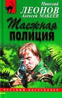 Леонов Николай Таежная полиция 978-5-699-57807-8
