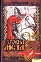 Яріш Ярослав Кровна мста 978-966-14-3881-0