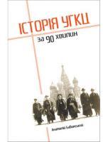 Бабинський Анатолій Історія УГКЦ за 90 хвилин 978-966-938-160-6