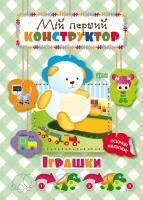 Кієкнко Л. Мій перший конструктор. Іграшки 978-966-939-436-1