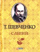 Шевченко Тарас Сліпий 978-966-03-6335-9