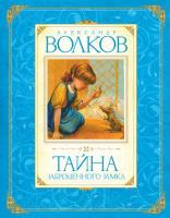 Волков Александр Тайна заброшенного замка 978-5-389-01638-5