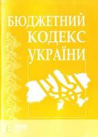 Україна. Закони Бюджетний кодекс України: чинне законодавство зі змінами тадопов. на25серпня 2010 року: (Відповідає офіц. текстові) 978-617-566-017-1