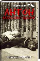 Надежда Мирова Антон. Мальчик-щенок 978-5-386-08176-8