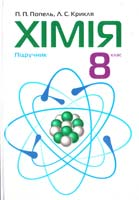 П. П. Попель, Л. С. Крикля Хімія : підручник для 8 класу 978-966-580-393-5