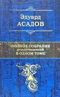 Асадов Эдуард Полное собрание стихотворений в одном томе 978-5-699-61145-4