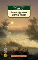 Уильям,Батлер,Йейтс Земля друидов, снов и струн 978-5-389-15668-5