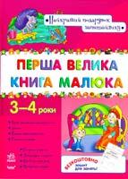 Коваль Н. Перша велика книга малюка: Розвивальний збірник для дітей віком З—4 роки 978-966-08-4594-7