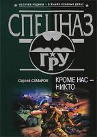 Сергей Самаров Кроме нас - никто 978-5-699-21632-1