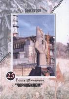 Гусєв Олег 25 років віч-на-віч з Чорнобилем: документально - публіцистичний твір 978-966-7252-63-2