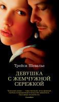 Шевалье Трейси Девушка с жемчужной сережкой 978-5-389-14234-3