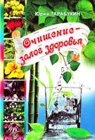 Тарабукин Юрий Очищение - залог здоровья 978-966-556-914-5
