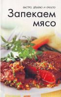 Сост. Смаковец Е. Запекаем мясо 978-966-2307-00-9