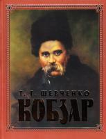 Шевченко Т. Кобзар 978-966-338-869-4