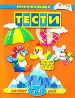 Земцова Ольга Тести для дітей 5-6 років: навчальний посібник 966-605-676-3