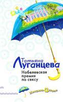 Татьяна Луганцева Нобелевская премия по сексу 978-5-699-27571-7