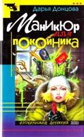 Донцова Дарья Маникюр для покойника 5-04-005510-2