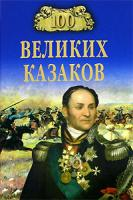 А. В. Шишов 100 великих казаков 5-9533-1851-0, 978-5-9533-1851-8