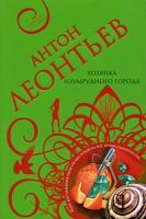 Антон Леонтьев Хозяйка Изумрудного города 978-5-699-34606-6
