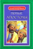 Мень Александр Первые апостолы 978-5-903612-25-3