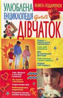 Хаткіна Улюблена енциклопедія для дівчаток 966-548-407-9