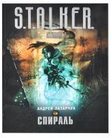 Лазарчук Андрей Спираль 978-5-17-073540-2, 978-5-271-34890-7, 978-985-16-9586-3