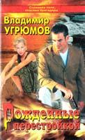 Угрюмов Владимир Рожденные перестройкой 5-224-00805-0