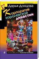 Донцова Дарья Корпоратив королевской династии 978-5-699-90613-0