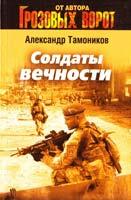 Тамоников Александр Солдаты вечности 978-5-699-69618-5