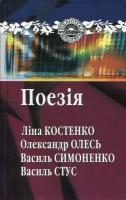 Василь Симоненко, Володимир Сосюра, Ліна Костенко, Олександр Олесь Поезія 978-966-00-1328-5