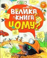 Велика книга «чому?» : енциклопедія : для серед, шк. віку 978-617-526-726-4