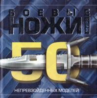 Шунков Виктор Боевые ножи мира. 50 непревзойденных моделей 978-985-16-8231-3