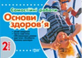 Безкоровайна Оксана Самостійні роботи Основи здоров`я 2клас 978-966-404-539-8