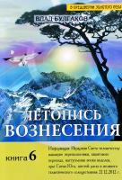 Булгаков Влад Летопись Вознесения. Кн. 6 978-5-9787-0268-2